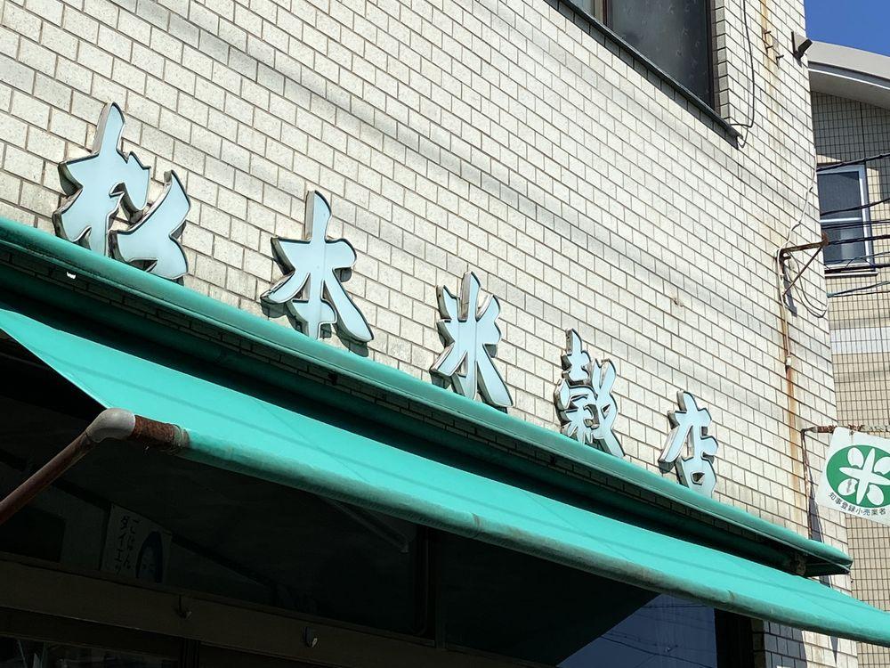 お米の松本の店舗外観