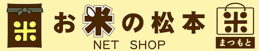 お米の松本 ネットショップ