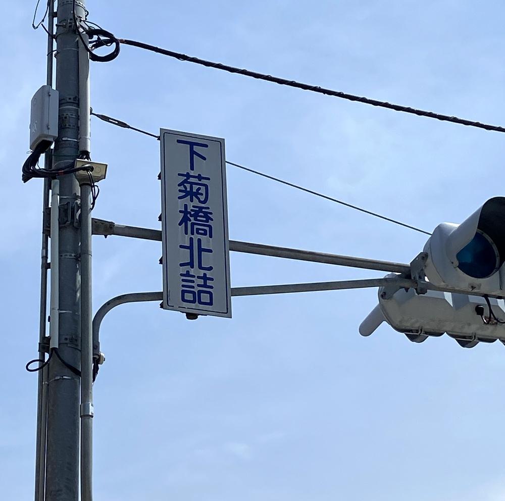 下菊橋北詰信号