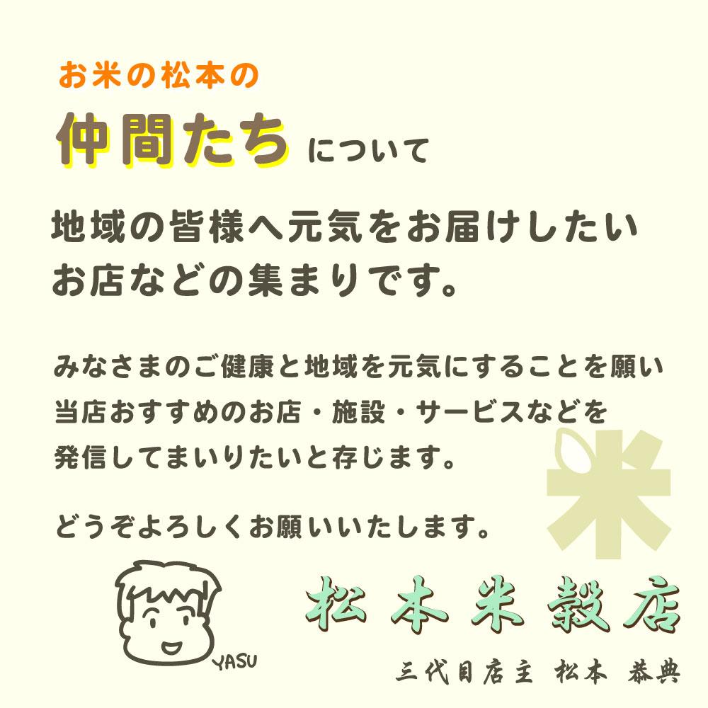 お米の松本の仲間たち紹介