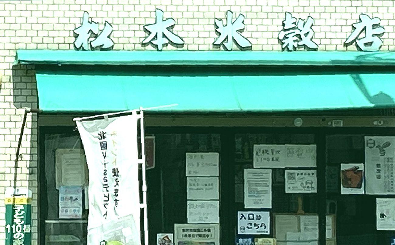 お米の松本トップ画像