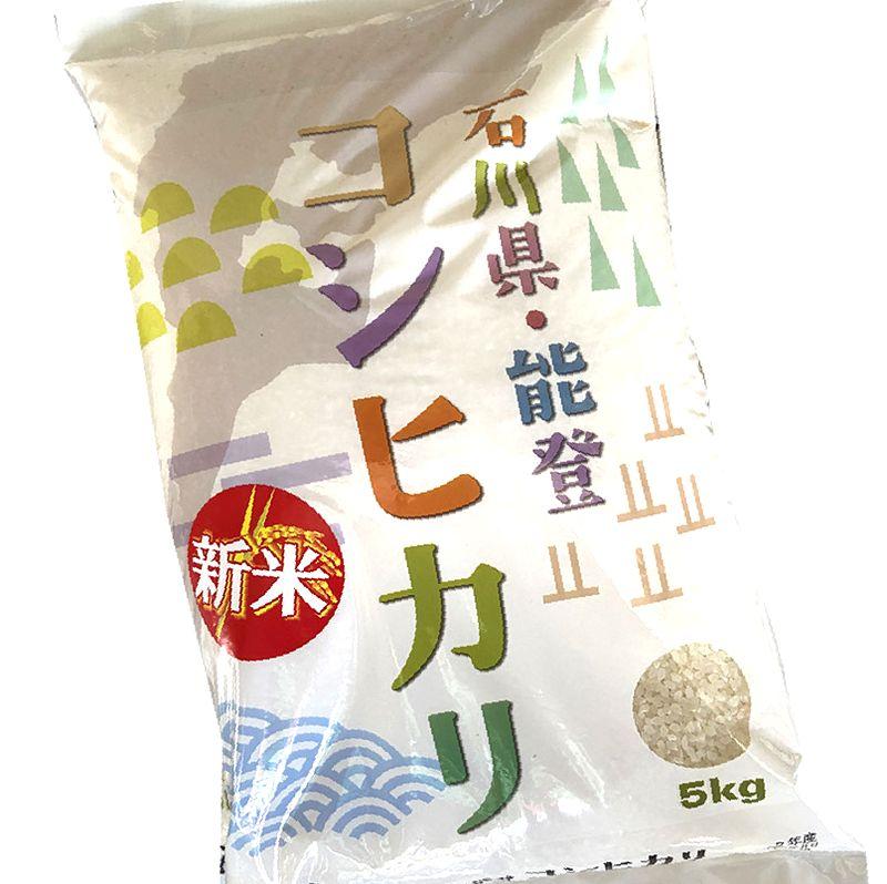石川県中能登産コシヒカリ