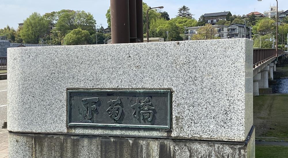 犀川下菊橋